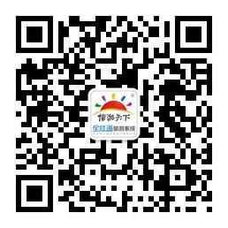 全社通微信微旅游